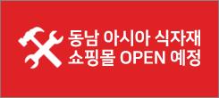 동남 아시아 식자재 쇼핑몰 OPEN 예정