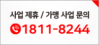 사업 제휴 / 가맹 사업 문의 1811-8244